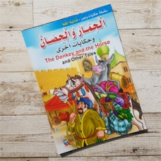 the donkey and the horse and other tales