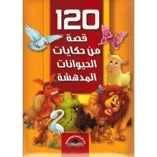 120 قصة من حكايات الحيوانات المدهشة