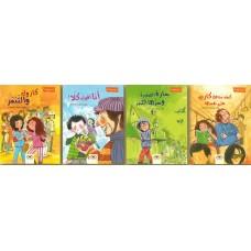 بالعربية - Growing up 2
