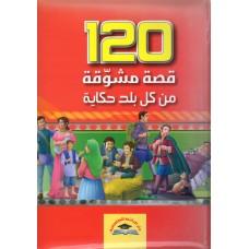 120 قصة مشوقة من كل بلد حكاية (مجلد)