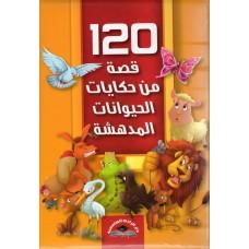 120 قصة من حكايات الحيوانات المدهشة (مجلد)
