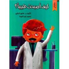 كيف أصبحت طبيباً؟
