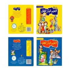 سلسلة التعليم المبكر للطفل