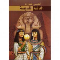 أطلس حضارات العالم القديمة