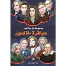 مجموعة من مشاهير عباقرة خالدون