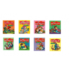 سلسلة مجموعة قصصية للأطفال