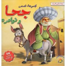 مجموعة قصص جحا ونوادره