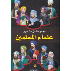 مجموعة من مشاهير علماء المسلمين