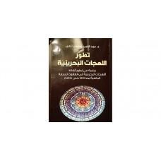 تطور اللهجات البحرينية