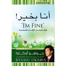 أنا بخير !