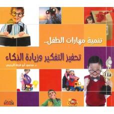 تنمية مهارات الطفل.. تحفيز التفكير وزيادة الذكاء
