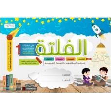 الفلتة في مهارات اللغة العربية الجزء الأول