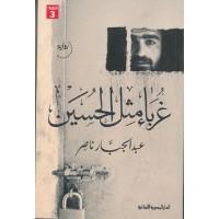 غرباءمثل الحسين