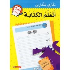 أتعلم الكتابة