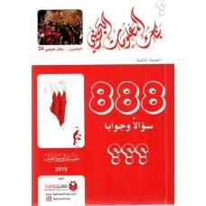 بنك المعلومات البحريني