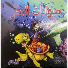 حيوانات البحر