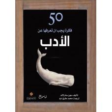 50 فكرة يجب أن تعرفها عن الأدب