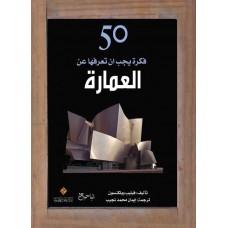 50 فكرة يجب أن تعرفها عن العمارة