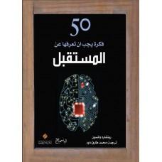 50 فكرة يجب أن تعرفها عن المستقبل