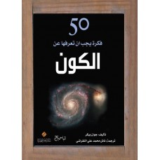 50 فكرة يجب أن تعرفها عن الكون