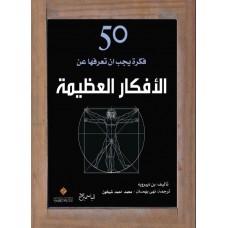 50 فكرة يجب أن تعرفها عن الأفكار العظيمة