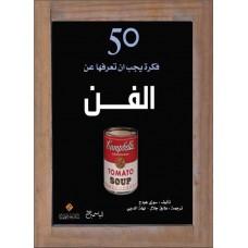 50 فكرة يجب أن تعرفها عن الفن