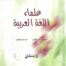 علماء اللغة العربية