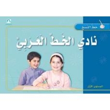 نادي الخط العربي