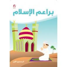 سلسلة براعم الإسلام
