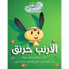 عالم القصص - الأرنب خرنق