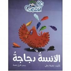 عالم القصص - الآنسة دجاجة