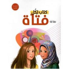 كتاب لكل فتاة