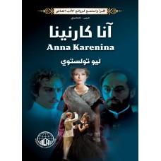 اقرأ واستمع لروائع الأدب العالمي ( آنا كارنينا ) ( Anna Karenina ) عربي-إنجليزي