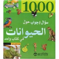 1000 سؤال وجواب  حول الحيوانات في كتاب واحد