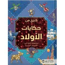 كنزي من حكايات الأولاد مجموعة رائعة من القصص المثيره