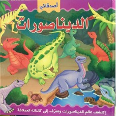 أصدقائي (الديناصورات)  كتاب 3D