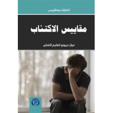 اختبارات ومقاييس - مقاييس الاكتئاب