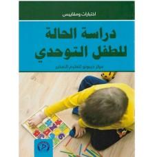 اختبارات ومقاييس - دراسة الحالة للطفل التوحدي