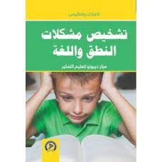اختبارات ومقاييس - تشخيص مشكلات النطق واللغة