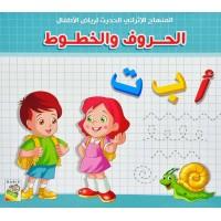 المنهاج الاثرائي الحديث لرياض الاطفال .. الحروف والخطوط