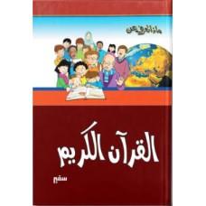 ماذا تعرف عن - القرآن الكريم