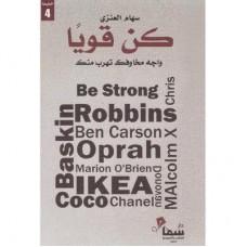 كن قويا