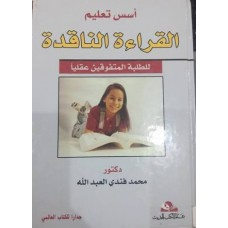 أسس تعليم القراءة الناقذة للطلبة المتفوقين عقلياً