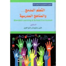 التعليم والتكنولوجيا الرقمية (2) - التعلم المدمج ... والمناهج المدرسية