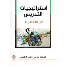 استراتيجيات التدريس في اللغة العربية
