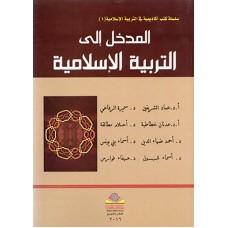 سلسلة كتب أكاديمية في التربية الإسلامية (1) المدخل إلى التربية الإسلامية