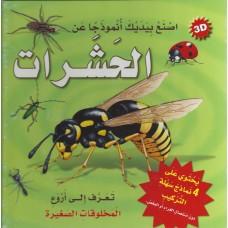 اصنع بيديك أنموذجا عن الحشرات