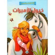 15 قصة من قصص خيول الأميرات