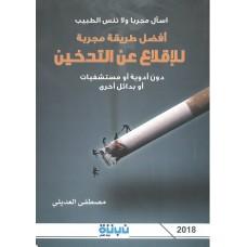 أفضل طريقة مجربة للإقلاع عن التدخين