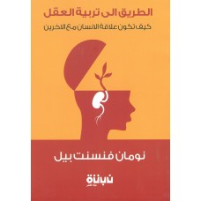 الطريق إلي تربية العقل